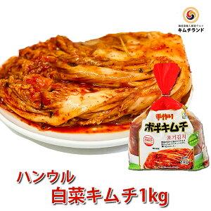 【白菜キムチ 熟成 1kg】 韓国直輸入 保存食 発酵食品 韓国産 ハンウル 韓国食品 韓国食材 韓国 食品 食料品 食べ物 たべもの キムチ 韓国キムチ きむち 韓国産キムチ ご飯のお供 ご飯のおと