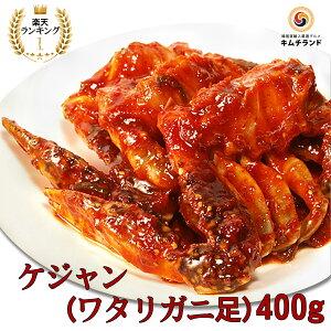 【ケジャン (ワタリガニ 足)約400g】キムチランド謹製 ヤンニョムケジャン 渡り蟹 韓国食品 韓国食材 韓国 食品 食料品 食べ物 たべもの ご飯のお供 ご飯のおとも ごはんのお供 ごはんのお