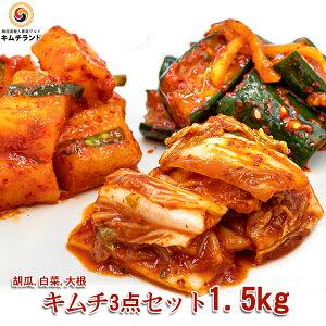 【定番キムチ 3点セット 1.5kg】保存食 発酵食品 韓国直輸入 韓国食品 韓国食材 韓国 食品 食料品 食べ物 たべもの 韓国キムチきむち ご飯のお供 ご飯のおとも ごはんのお供 ごはんのおとも