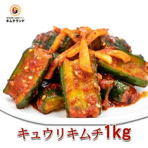 【キュウリキムチ 1kg】キムチランド謹製 保存食 発酵食品 韓国食品 韓国食材 韓国 食品 食料品 食べ物 キムチ 韓国キムチ きむち ご飯のおとも ごはんのお供 オイキムチ | おいしい 辛い き