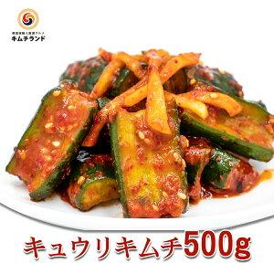 【キュウリキムチ 500g】キムチランド謹製 保存食 発酵食品 韓国食品 韓国食材 韓国 食品 食料品 食べ物 たべもの キムチ 韓国キムチ きむち ご飯のお供 ご飯のおとも ごはんのお供 ごはんの
