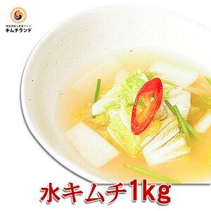 【水キムチ 1kg】キムチランド謹製 植物性乳酸菌 白いキムチ 発酵食品 韓国食品 韓国食材 韓国 食品 食料品 食べ物 たべもの キムチ 韓国キムチ きむち ご飯のお供 ご飯のおとも ごはんのお