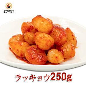 【らっきょうキムチ 250g】キムチランド謹製 保存食 韓国キムチ ラッキョウ 韓国食品 韓国食材 韓国 食品 食料品 食べ物 たべもの キムチ 韓国キムチ きむち ご飯のお供 ご飯のおとも ごはん