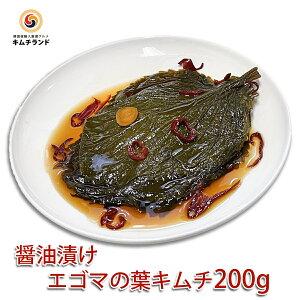 【エゴマの葉キムチ 醤油漬け 200g】 韓国直輸入 韓国キムチ えごまの葉 保存食 食品 韓国食材 食料品 食べ物 キムチ きむち 韓国産キムチ ご飯のお供 ご飯のおとも ごはんのお供 | おいしい