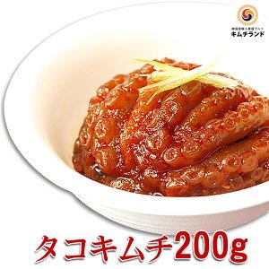 【タコキムチ 200g】 韓国直輸入 珍味 韓国キムチ 保存食 韓国食品 韓国食材 韓国 食品 食料品 食べ物 たべもの ご飯のお供 ご飯のおとも ごはんのお供 ごはんのおとも おかず おつまみ 酒の