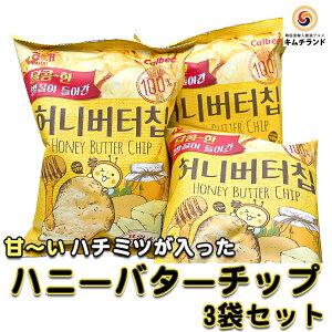 【韓国ポテトチップス ハニーバターチップ 3袋セット】韓国 お菓子 韓国食品 お土産 おやつ