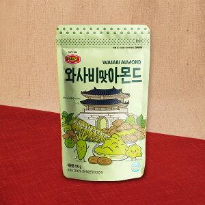 保存食 わさびアーモンド 200g 韓国 モゴボン