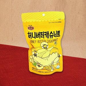 ハニーバターカシューナッツ 160g 韓国 モゴボン 【ラッキーシール対応】