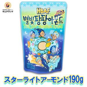 【 スターライトアーモンド 190g Tom's Farm】韓国 お菓子 韓国食品 おやつ ソーダ味 ハニーバターアーモンド ナッツ お土産