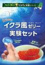 【キミカのアルギン酸】食べられる!! イクラ風ゼリー実験セット(個人向け)