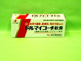アトピー性皮膚炎に、ドルマイコーチ軟膏6g 【第(2)類医薬品】