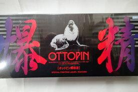 オットピン爆精液