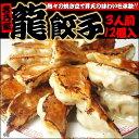 君乃家 龍餃子3人前(12個入)誰でも簡単!冷凍状態のまま焼き上げる!激うまギョーザ ぎょうざ ギョウザ 【フライパンで焼くだけ】