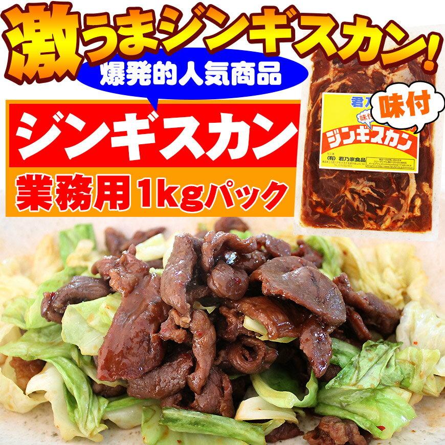 ジンギスカン 業務用 1kg パック!君乃家のロングセラー商品!たっぷりの野菜と焼くだけで本当に旨い♪ ジンギスカン 焼肉 羊肉