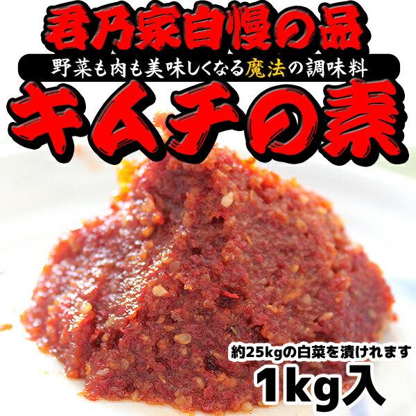 君乃家特製キムチの素1kg!約25kgの白菜をキムチにできる量です!どーんと1キロでお得♪
