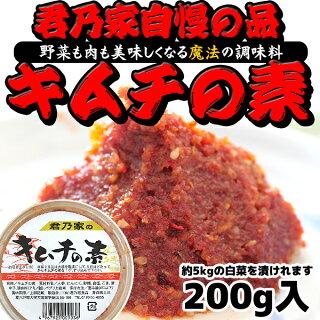 君乃家特製キムチの素200g約5kgの白菜をキムチにできる量です!