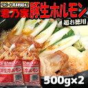君乃家の味付豚生ホルモン1kg(500g×2個) 豚 ホルモン 豚モツ 味付き【キムチ150g付き(冷凍)】