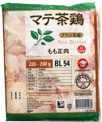マテ茶を配合したエサで育った味の良い【マテ茶鶏2kg】高品質ブラジル産鶏肉冷凍鶏肉激安鶏もも2kg