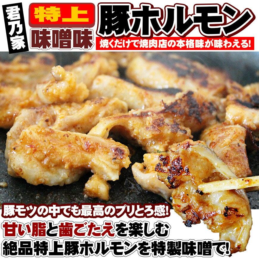 特上豚味噌ホルモン200g ほるもん 味付き 焼肉 焼き肉 バーベキュー 秋冬は煮込み&鍋にもおすすめ!【てっぽう】【豚ホルモン】【味付き】 【フライパンで焼くだけ】