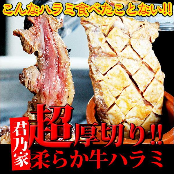 【塩豚タンおまけ付き!】超厚切り牛ハラミ 3人前 (肉用ハサミ付き)焼肉 セット 材料 はらみ バーベキュー 通販 販売 【※壺はセット内容には含まれません】