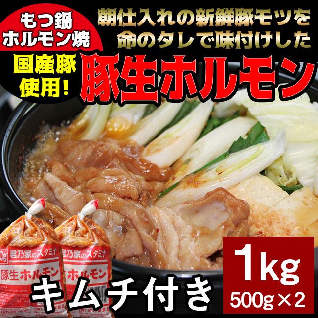 【楽天スーパーSALE】君乃家の味付豚生ホルモン1kg(500g×2個) 【キムチ150g付き(冷凍)】豚 ホルモン 豚モツ 味付き