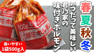 【送料無料】豚ホルモン味付き1.5kg(500g×3)君乃家スタミナ豚生ホルモン焼肉バーベキューホルモンもつ味付き焼肉用ホルモン販売