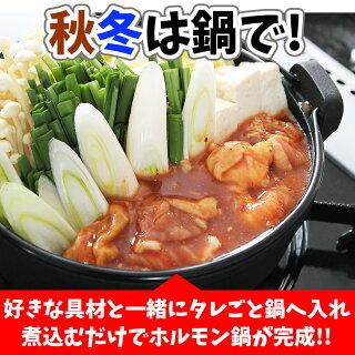 【送料無料】豚生ホルモン味付き1.5kg(500g×3)もつ鍋取り寄せ送料無料ホルモン鍋セット焼肉用豚モツ青森ホルモン焼BBQ