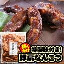 【新商品】おしゃぶり 味付 豚肩なんこつ500g 国産豚肉 おつまみ 味付け済み スペ...