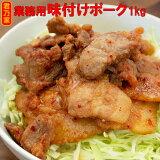 味付けポーク1kg業務用味付け豚バラ肉焼肉用焼肉丼お弁当お惣菜