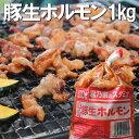 味付 豚 生ホルモン1kg(500g×2個) 【キムチ150g付き(冷凍)】焼き肉 豚 ホルモン もつ鍋 取り寄せ 小腸 タレ もつ 焼…