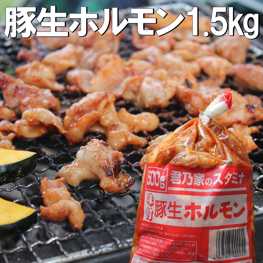 【送料無料】豚生ホルモン 味付き 1.5kg (500g×3)もつ鍋 取り寄せ 送料無料 ホルモン 鍋 セット 焼肉用 豚モツ 青森 ホルモン焼