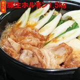 スタミナ豚生ホルモン1.5kg(500g×3)送料無料
