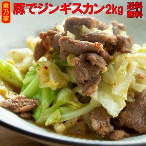 【送料無料】君乃家 豚でジンギスカン 2kg/1kg×2個  焼肉 豚肉 総菜 肉総菜