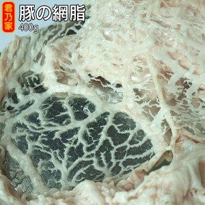 豚の網脂 400g 網脂(下処理済)大きさ不揃い クレピーヌ クレピネット 業務用 包み焼き ハンバーグ テリーヌ ロールキャベツ 国産 レストラン 卸