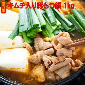 キムチ入り豚もつ鍋 1kg しょうゆ味・味噌味 キャベツとニラを入れるだけ お手軽にもつ鍋が楽しめる!モツ鍋 豚ホルモン