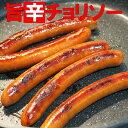 【旨辛】チョリソー300g (約8本)これはなかなかの辛さ!辛い物好きの方へ好評!このくらいの辛さのチョリソーはなか…