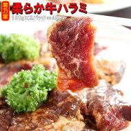 【3パックセット】やわらか牛ハラミ焼肉600g(200g×3パック)焼肉屋の秘伝の特製タレで味付け!ただ焼くだけで本格的な味わい!【焼肉】【バーベキュー】