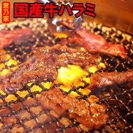 【3パックセット】味付け国産牛はらみ200g×3パック!焼肉屋さんの6人前!