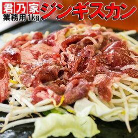 ジンギスカン 1kg 業務用 ジンギスカン 1kg 通販 焼肉 羊肉 マトン 味付き【税込10,800円以上で送料無料】