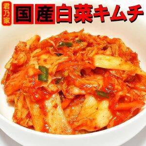 【送料無料】 白菜キムチ 3kg/1kg×3p焼肉店手作りの本格キムチ! 手作り 国産 白菜のキムチ 君乃家 販売 通販 業務用 冷凍