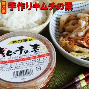 そのまま食べてもとっても美味しい キムチの素200g約5kgの白菜をキムチにできる量です!【キムチ 手作り 作り方 キムチの素 販売 通販【税込10,800円以上で送料無料】