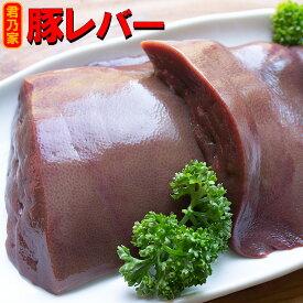 国産豚レバー 200g豚生レバー(加熱用) 冷凍 鉄分 葉酸 ビタミンA ビタミンB2 亜鉛 が豊富!【税込10,800円以上で送料無料】