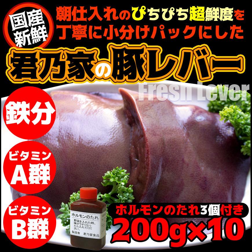 超新鮮 豚レバー 200g×10個セット【ホルモンのたれ50g×3個付き】朝仕入れのぴちぴち超鮮度を丁寧に小分けパックにした君乃家の豚生レバー【加熱用】豚レバー 販売 (冷凍)