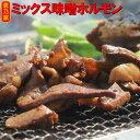 【キャッシュレス5%還元店】味噌ミックスホルモン480g (豚ホルモン、ハツ、レバー)BBQ バーベキュー 焼肉 用 もつ…
