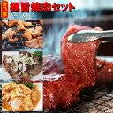 ≪今だけ白菜キムチ1kgおまけ!!≫【送料込】(新)極旨焼肉セット 5〜6人前焼肉セット 焼肉 ハラミ焼肉 焼き肉セッ…