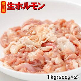 《たれなし》超新鮮 豚生もつ1kg(500g×2p)(冷凍) 君乃家の超新鮮な豚もつをたっぷり1kg!【※こちらは「タレ無し」タイプです】もつ鍋 取り寄せ 小腸 冷凍【税込10,800円以上で送料無料】