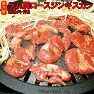 ステーキ用生ラムで作った柔らかラム肉ジンギスカン300g特製たれ・生姜付き♪