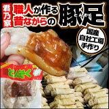 日本一の君乃家豚足1パック(半割が2個入っております)美味しい酢味噌付き!