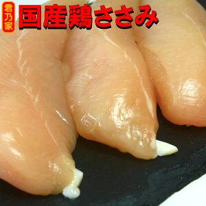 国産鶏ササミ肉500g【冷凍】鶏肉 ささみ肉 鶏 ササミ