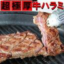 超厚切り 牛ハラミ 3人前 (肉用ハサミ付き)焼肉 セット 材料 はらみ バーベキュー 通販 販売 【ハラミ 焼肉】【焼き…
